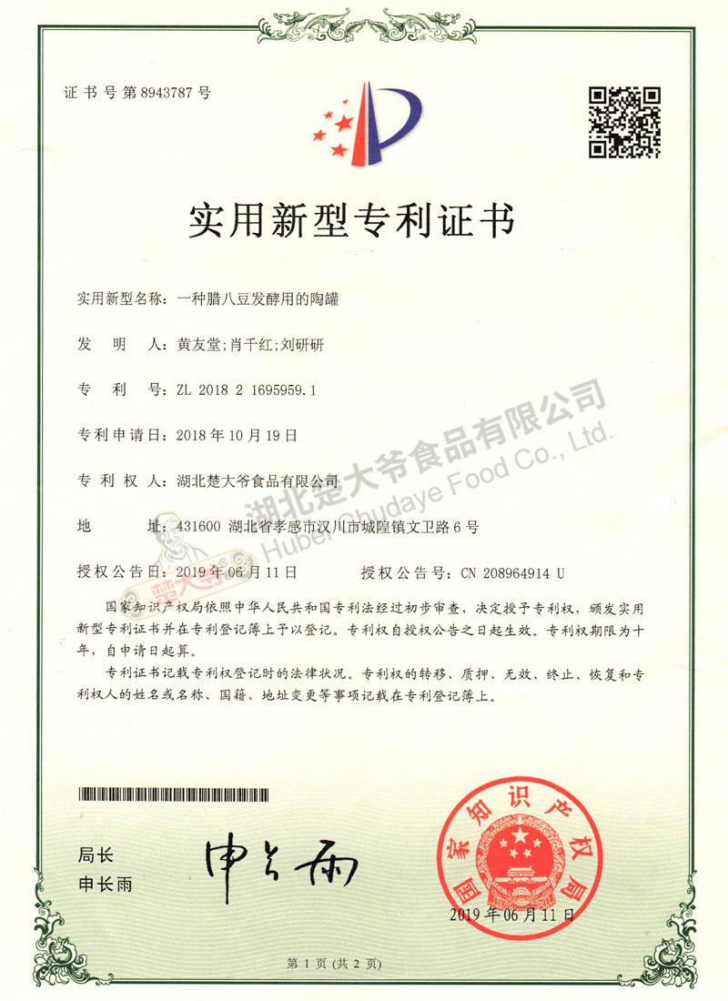腊八豆发酵用的陶罐专利证书