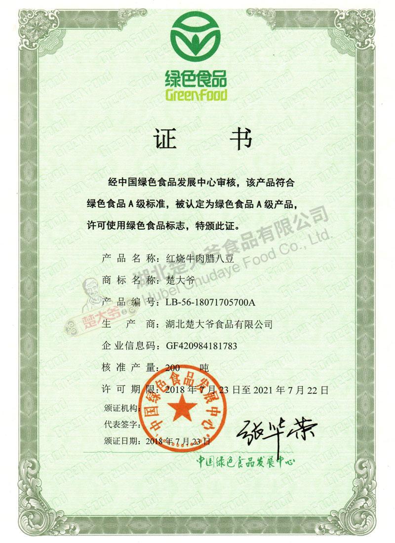 红烧牛肉腊八豆绿色食品证书