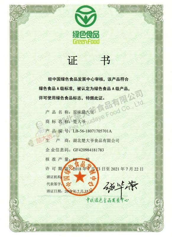 原味腊八豆绿色食品证书