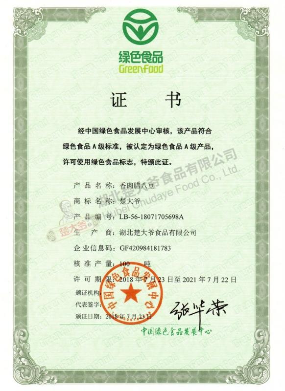 香肉腊八豆绿色食品证书