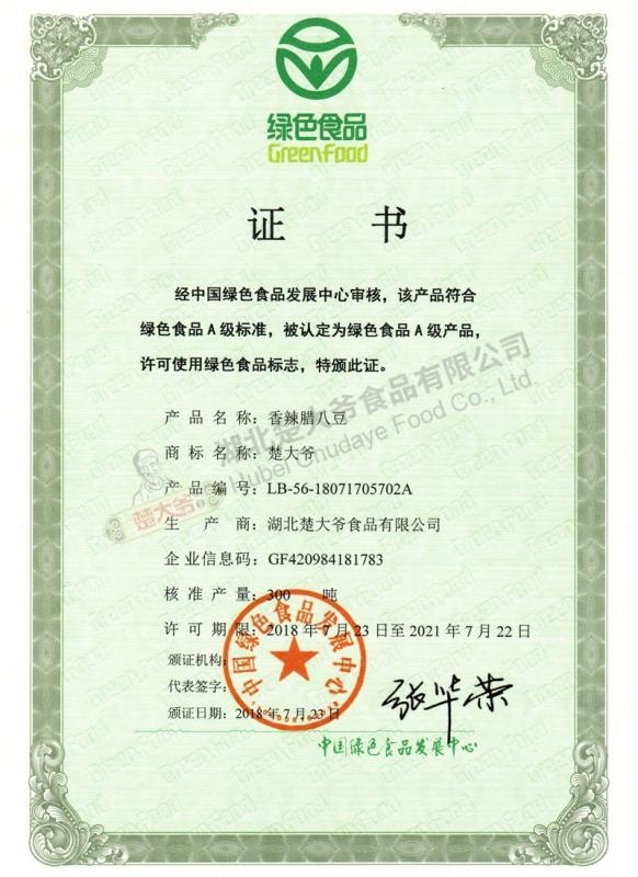 香辣腊八豆绿色食品证书