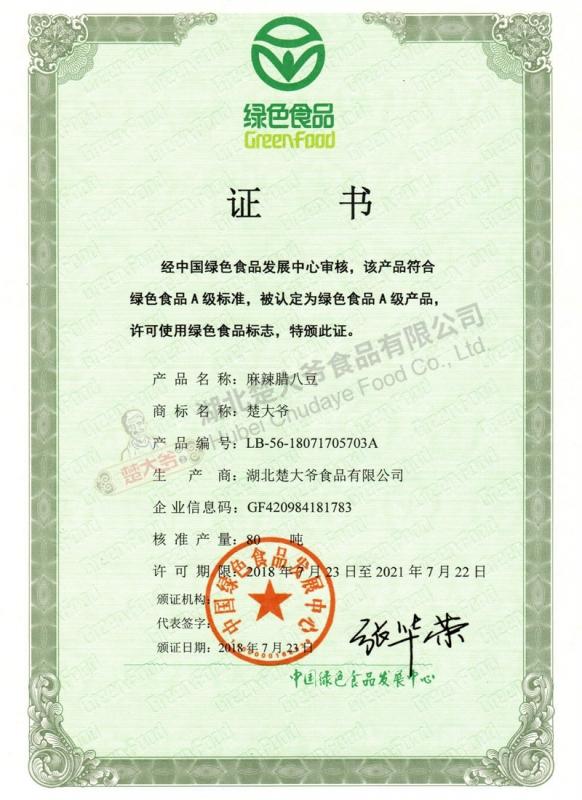 麻辣腊八豆绿色食品证书